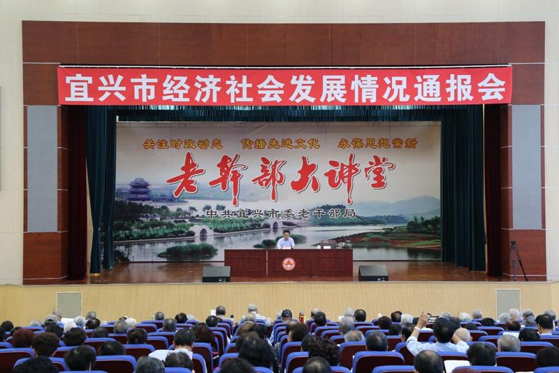 宜兴市政府向老干部通报经济社会发展情况