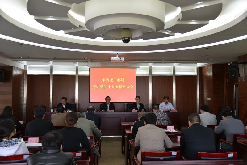 无锡市委老干部局召开传达党的十九大精神学习大会
